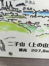 Follow these signs to hike Mt Fugo